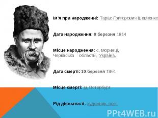 Ім'я при народженні: Тарас Григорович ШевченкоДатанародження: 9 березня 1814Міс