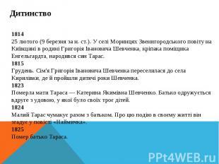 181425 лютого (9 березня за н. ст.). У селі Моринцях Звенигородського повіту на