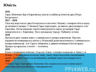 1826Тарас Шевченко йде в Кирилівську школу в найми до вчителя-дяка Петра Богорсь