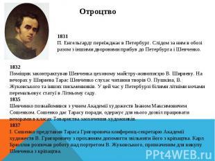 1832Поміщик законтрактував Шевченка цеховому майстру-живописцю В. Ширяеву. На ве