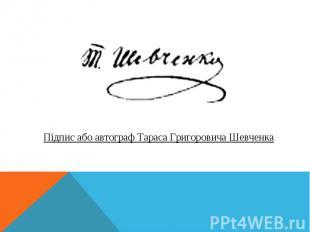 Підпис або автограф Тараса Григоровича Шевченка