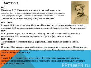 1848—1849З травня 1848 року до вересня 1849 року Шевченко як художник перебуває