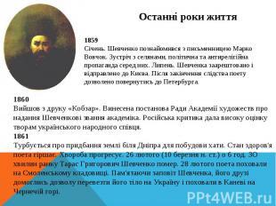 1860Вийшов з друку «Кобзар». Винесена постанова Ради Академії художеств про нада