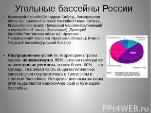 Угольные бассейны РоссииКузнецкий бассейн(Западная Сибирь, Кемеровская область);
