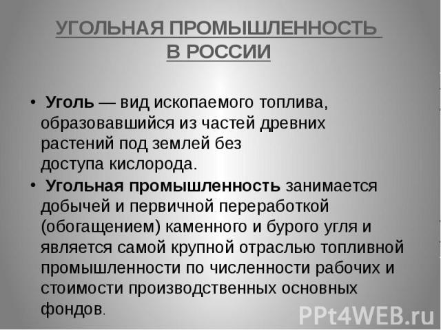 УГОЛЬНАЯ ПРОМЫШЛЕННОСТЬ В РОССИИ