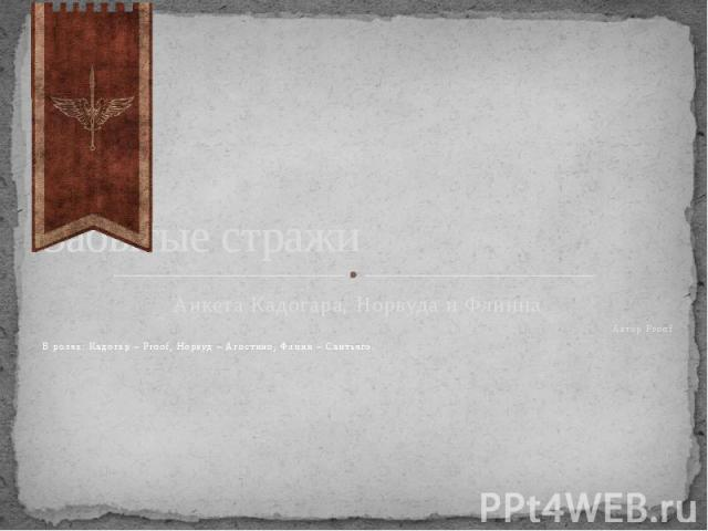 Забытые стражиАнкета Кадогара, Норвуда и ФлиннаАвтор ProofВ ролях: Кадогар – Proof, Норвуд – Агостино, Флинн – Сантьяго.