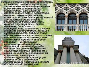 В разных странах барокко проявлялось по-разному, но свойственные ему