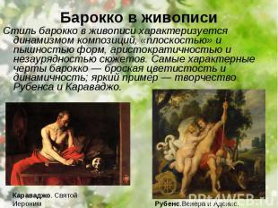 Стиль барокко в живописи характеризуется динамизмом композиций, «плоскостью» и п