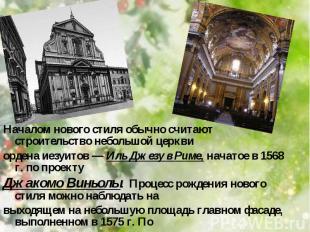 Началом нового стиля обычно считают строительство небольшой церкви Началом новог