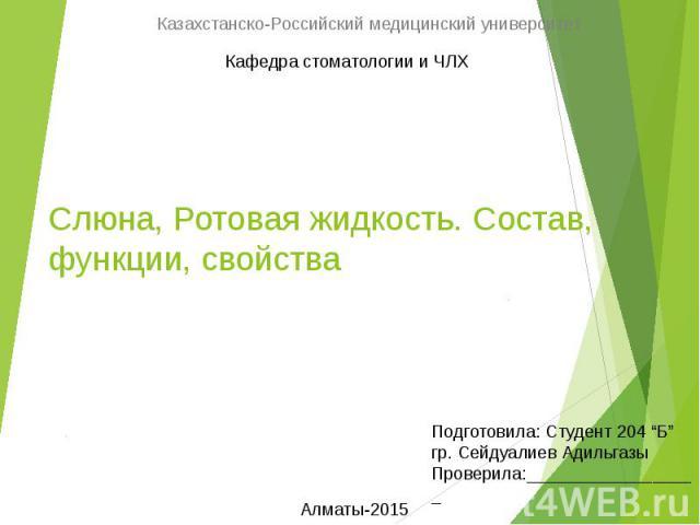 Слюна, Ротовая жидкость. Состав, функции, свойства Казахстанско-Российский медицинский университет