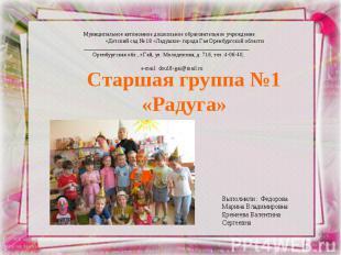Муниципальное автономное дошкольное образовательное учреждение «Детский сад № 18