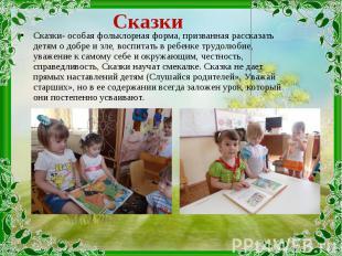 Сказки- особая фольклорная форма, призванная рассказать детям о добре и зле, вос