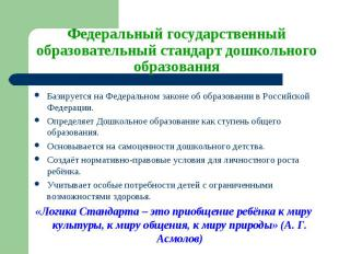 Базируется на Федеральном законе об образовании в Российской Федерации. Базирует