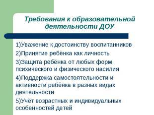 1)Уважение к достоинству воспитанников 1)Уважение к достоинству воспитанников 2)