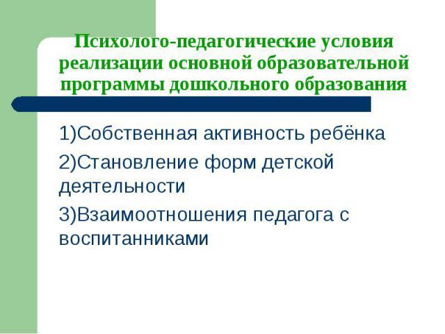 1)Собственная активность ребёнка 1)Собственная активность ребёнка 2)Становление форм детской деятельности 3)Взаимоотношения педагога с воспитанниками