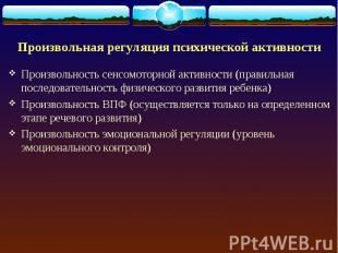 Произвольность сенсомоторной активности (правильная последовательность физическо