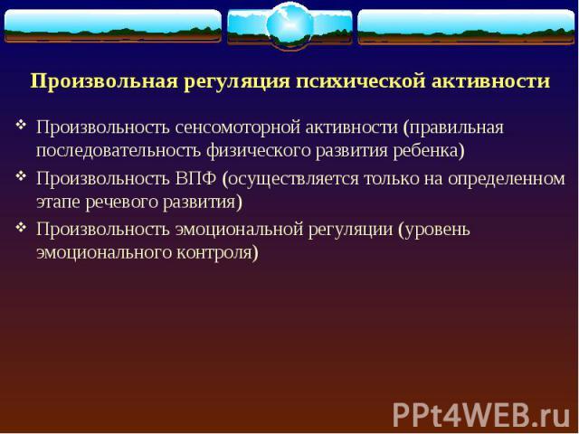 Произвольность сенсомоторной активности (правильная последовательность физического развития ребенка) Произвольность сенсомоторной активности (правильная последовательность физического развития ребенка) Произвольность ВПФ (осуществляется только на оп…