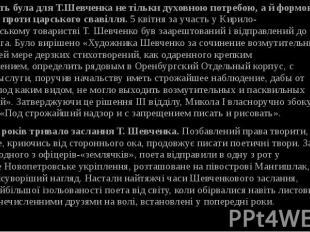 Творчість була для Т.Шевченка не тільки духовною потребою, а й формою протесту п