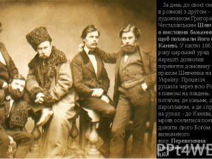 За день до своєї смерті в розмові з другом - художником Григорiєм Честахiвським&