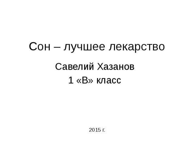 Сон – лучшее лекарство Савелий Хазанов 1 «В» класс