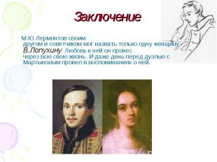 М.Ю.Лермонтовсвоим другомисоветчикоммог&nb