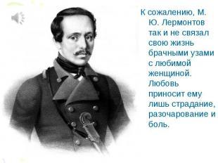 К сожалению, М. Ю. Лермонтов так и не связал свою жизнь брачными узами с любимой