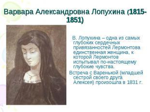 В. Лопухина – одна из самых глубоких сердечных привязанностей Лермонтова единств