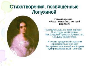 стихотворение «Расстались мы, но твой портрет» стихотворение «Расстались мы, но