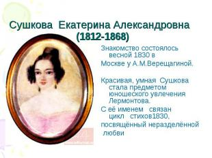 Знакомствосостоялось весной1830в Знакомствосостоял