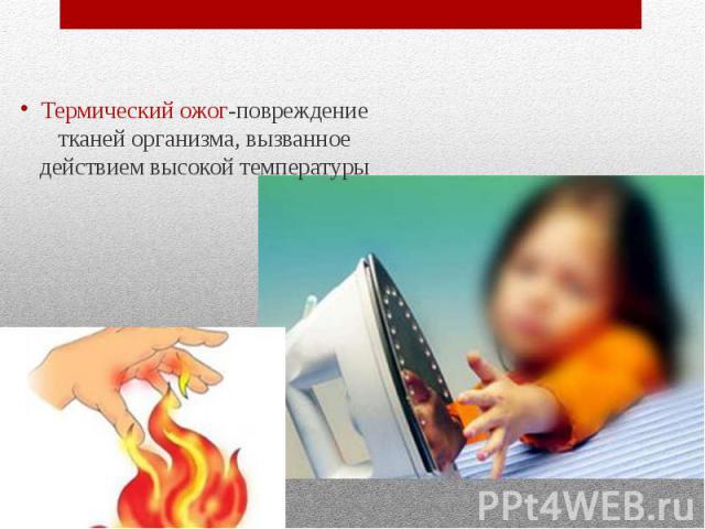 Термический ожог-повреждение тканей организма, вызванное действием высокой температуры