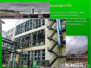 Общая информация об экологии СПб. По состоянию на 2013 год Петербург занял почет