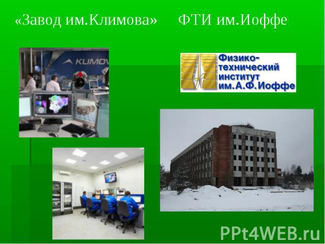 «Завод им.Климова»