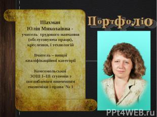 Шахман Юлія Миколаївна - учитель трудового навчання (обслуговуюча праця), кресле