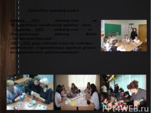Проводжу майстер-класиКвітень 2013 – майстер-клас на Міжнародному молодіжному тр