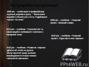 Мої розробки та публікації 2008 рік – публікація в професійному журналі розробки