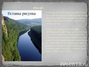 «Река ай»В сложном сплетении горных массивов Южного Урала, т