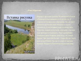 «Река ЮрюзаньМаршрут проходит границе Челябинской области и Башкортостана начина