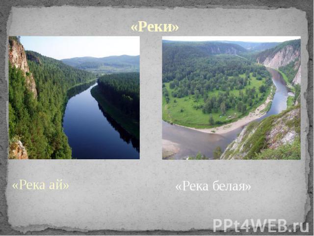 «Реки»«Река ай»