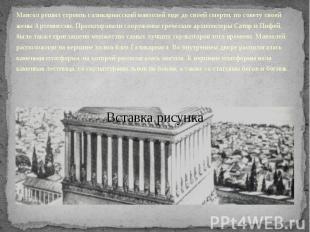 Мавсол решил строить галикарнасский мавзолей еще до своей смерти, по совету свое