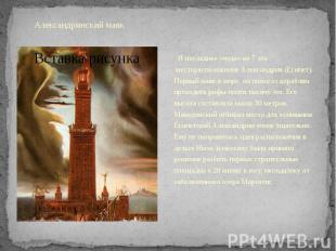 Александринский маякИ последнее «чудо» из 7 это месторасположе