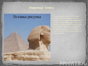Пирамида ХеопсаПирамида Хеопса – второе (после Великой китайской стены) по велич