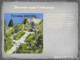 Висячие сады Семи радыВисячими садами Семирамидыпринято называть одно из с