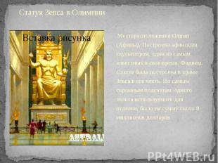 Статуя Зевса в ОлимпииМесторасположение Олимп (Афины). Построена афинским