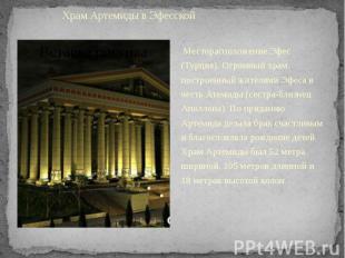 Храм Артемиды в ЭфесскойМесторасположение Эфес (Турция). Огромный храм, по