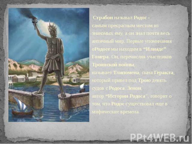 """СтрабонназывалРодос- самымпрекрасным местом из знакомых ему, а он знал почти весь античный мир.Первые упоминания оРодосемы находим в""""Илиаде"""" Гомера. Он, перечисляя участников Троянской войны, называет&…"""