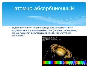 атомно-абсорбционный осуществляют по спектрам поглощения электромагнитного излуч