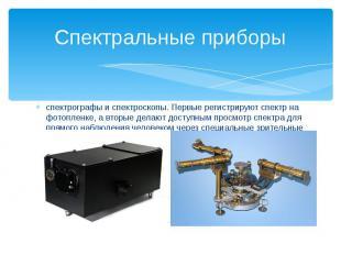 Спектральные приборыспектрографы и спектроскопы. Первые регистрируют спектр на ф