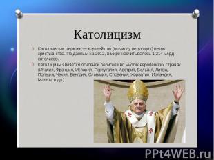 Католическая церковь — крупнейшая (по числу верующих) ветвь христианства. По дан