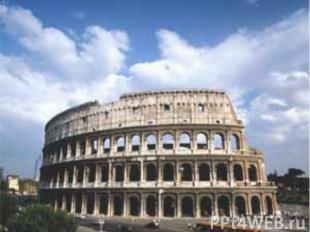 Столица Италии - Рим Он расположен на реке Тибр. Это самый крупный в Италии и од