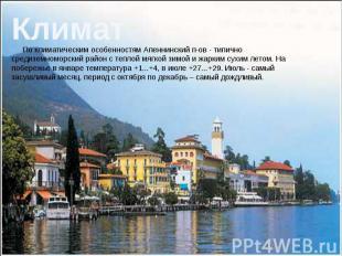 Климат По климатическим особенностям Апеннинский п-ов - типично средиземноморски